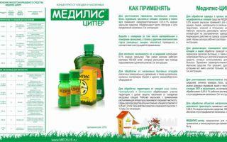 Инструкция по применению инсектицида «эффектив ультра»
